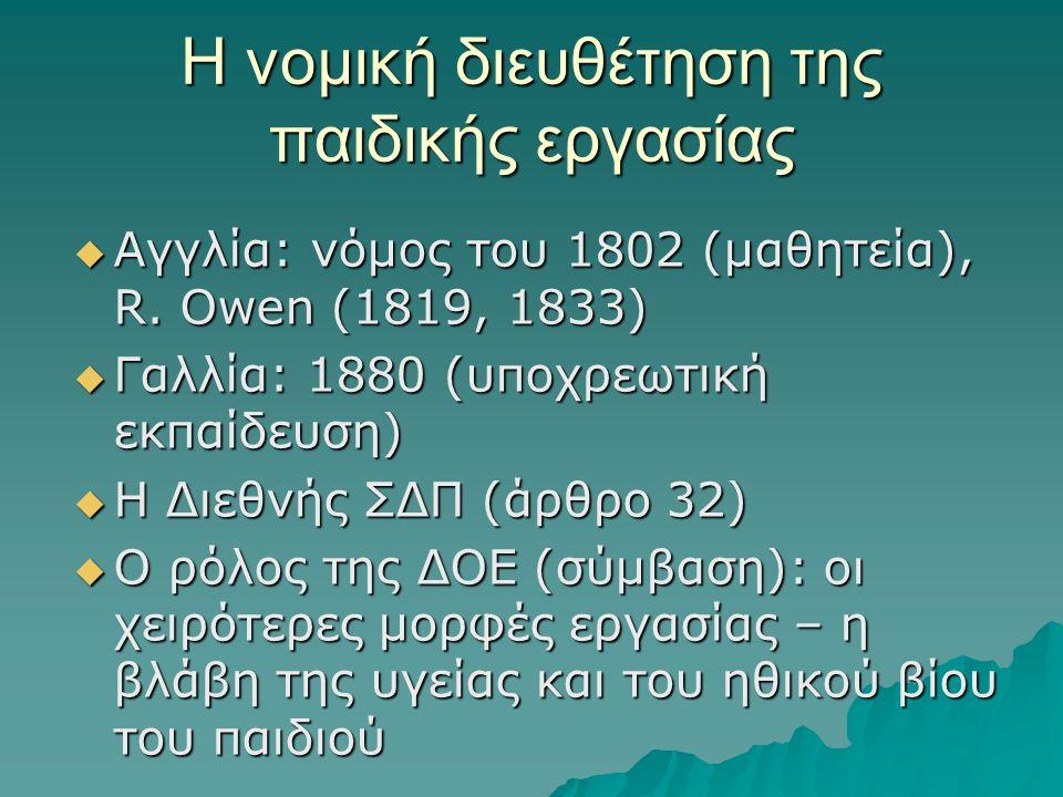 Η νομική διευθέτηση της παιδικής εργασίας  Αγγλία: νόμος του 1802 (μαθητεία), R.