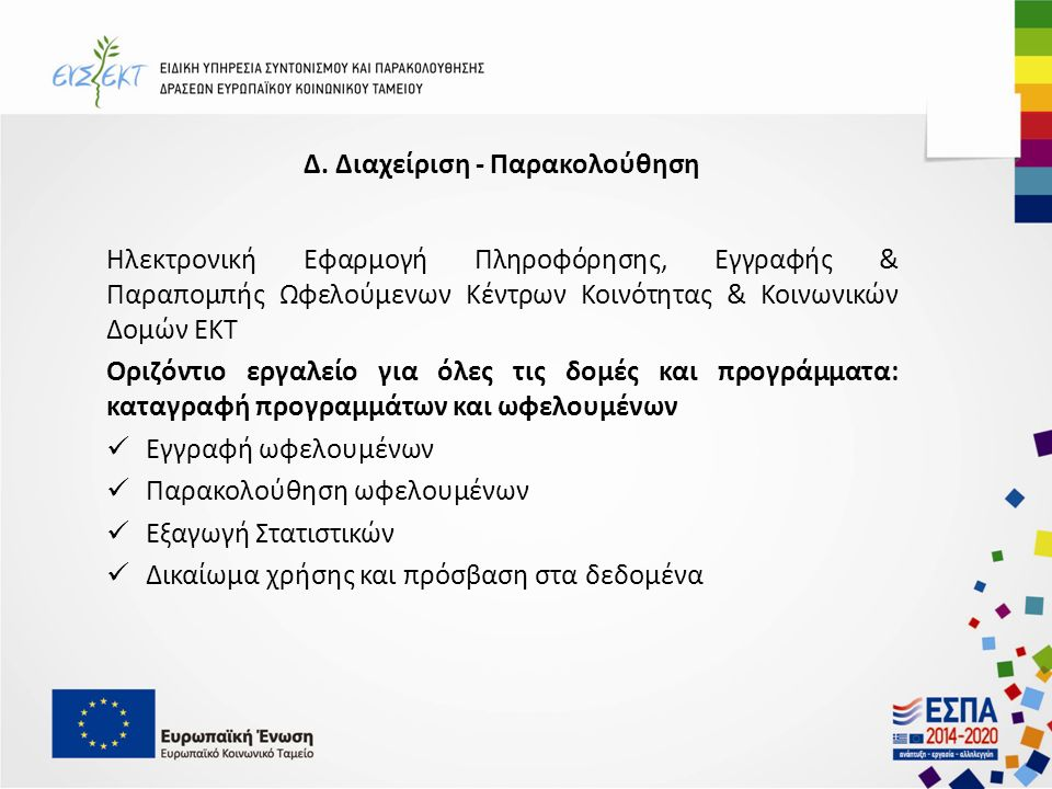 Δ. Διαχείριση - Παρακολούθηση Ηλεκτρονική Εφαρμογή Πληροφόρησης, Εγγραφής & Παραπομπής Ωφελούμενων Κέντρων Κοινότητας & Κοινωνικών Δομών ΕΚΤ Οριζόντιο