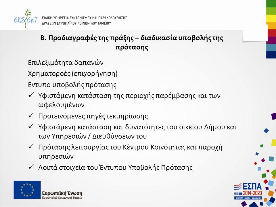 Β. Προδιαγραφές της πράξης – διαδικασία υποβολής της πρότασης Επιλεξιμότητα δαπανών Χρηματοροές (επιχορήγηση) Εντυπο υποβολής πρότασης Υφιστάμενη κατά
