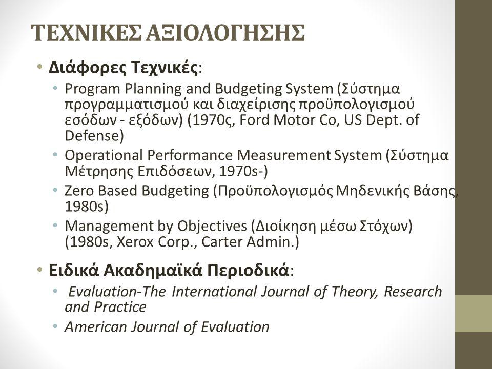 ΤΕΧΝΙΚΕΣ ΑΞΙΟΛΟΓΗΣΗΣ Διάφορες Τεχνικές: Program Planning and Budgeting System (Σύστημα προγραμματισμού και διαχείρισης προϋπολογισμού εσόδων - εξόδων) (1970ς, Ford Motor Co, US Dept.