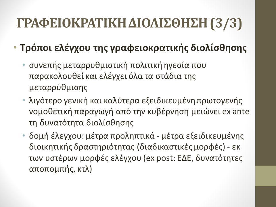 ΓΡΑΦΕΙΟΚΡΑΤΙΚΗ ΔΙΟΛΙΣΘΗΣΗ (3/3) Τρόποι ελέγχου της γραφειοκρατικής διολίσθησης συνεπής μεταρρυθμιστική πολιτική ηγεσία που παρακολουθεί και ελέγχει όλ