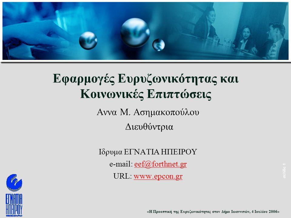 «Η Προοπτική της Ευρυζωνικότητας στον Δήμο Ιωαννιτών, 4 Ιουλίου 2006» σελίδα 1 Εφαρμογές Ευρυζωνικότητας και Κοινωνικές Επιπτώσεις Αννα Μ.