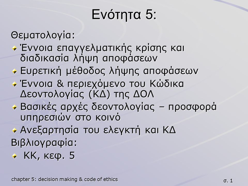 chapter 5: decision making & code of ethics σ.