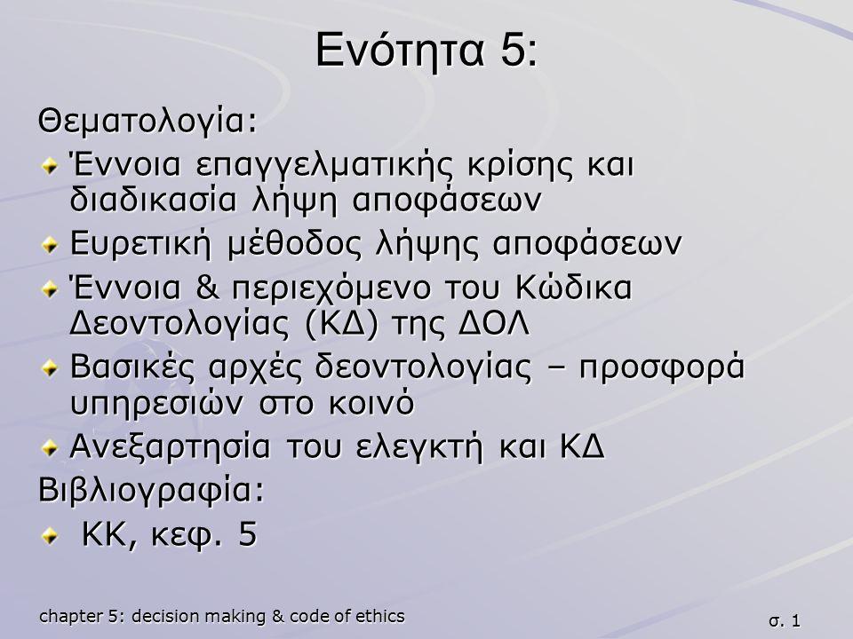 chapter 5: decision making & code of ethics σ. 1 Ενότητα 5: Θεματολογία: Έννοια επαγγελματικής κρίσης και διαδικασία λήψη αποφάσεων Ευρετική μέθοδος λ
