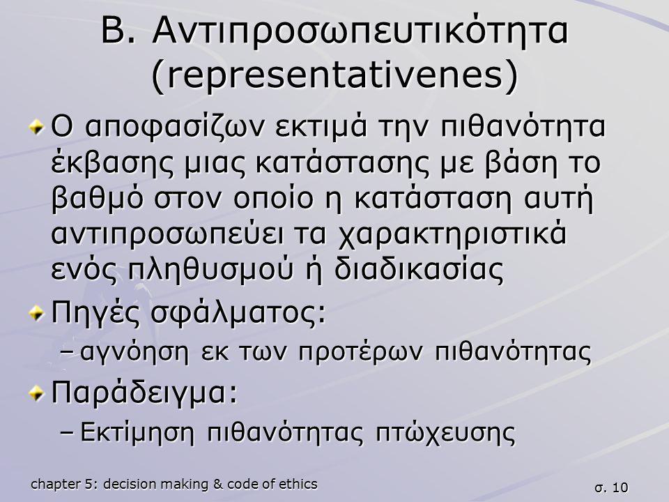 chapter 5: decision making & code of ethics σ. 10 Β. Αντιπροσωπευτικότητα (representativenes) Ο αποφασίζων εκτιμά την πιθανότητα έκβασης μιας κατάστασ