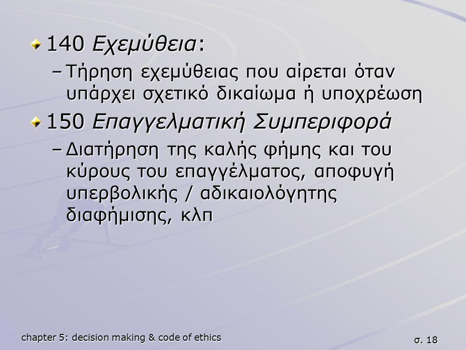 chapter 5: decision making & code of ethics σ. 18 140 Εχεμύθεια: –Τήρηση εχεμύθειας που αίρεται όταν υπάρχει σχετικό δικαίωμα ή υποχρέωση 150 Επαγγελμ