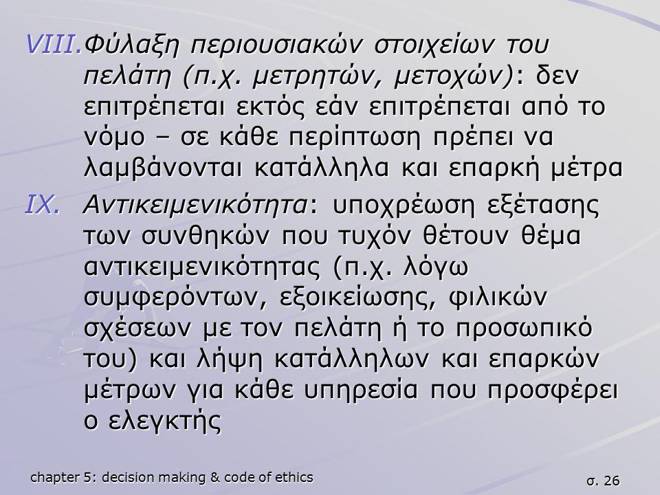 chapter 5: decision making & code of ethics σ. 26 VIII.Φύλαξη περιουσιακών στοιχείων του πελάτη (π.χ. μετρητών, μετοχών): δεν επιτρέπεται εκτός εάν επ