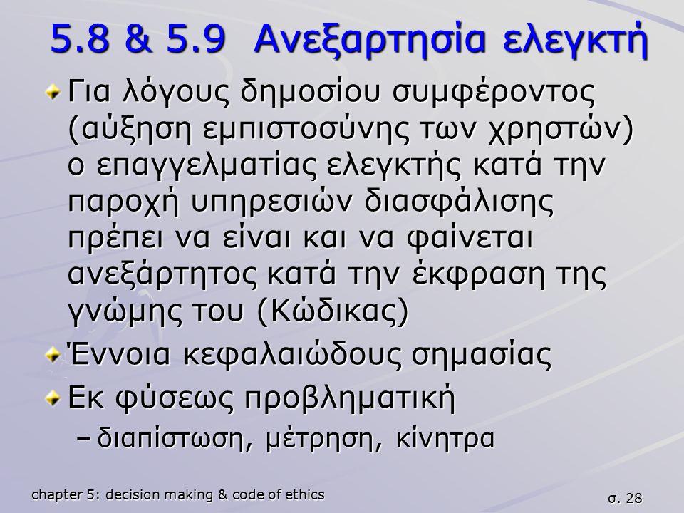 chapter 5: decision making & code of ethics σ. 28 5.8 & 5.9 Ανεξαρτησία ελεγκτή Για λόγους δημοσίου συμφέροντος (αύξηση εμπιστοσύνης των χρηστών) ο επ