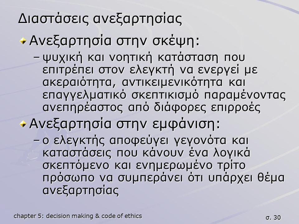 chapter 5: decision making & code of ethics σ. 30 Διαστάσεις ανεξαρτησίας Ανεξαρτησία στην σκέψη: –ψυχική και νοητική κατάσταση που επιτρέπει στον ελε