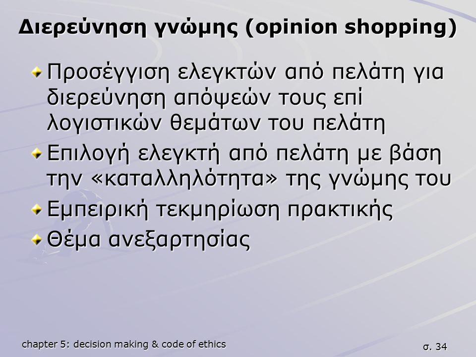 chapter 5: decision making & code of ethics σ. 34 Διερεύνηση γνώμης (opinion shopping) Προσέγγιση ελεγκτών από πελάτη για διερεύνηση απόψεών τους επί