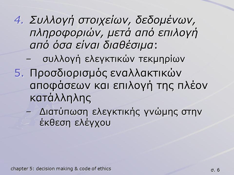 chapter 5: decision making & code of ethics σ. 6 4.Συλλογή στοιχείων, δεδομένων, πληροφοριών, μετά από επιλογή από όσα είναι διαθέσιμα: – συλλογή ελεγ