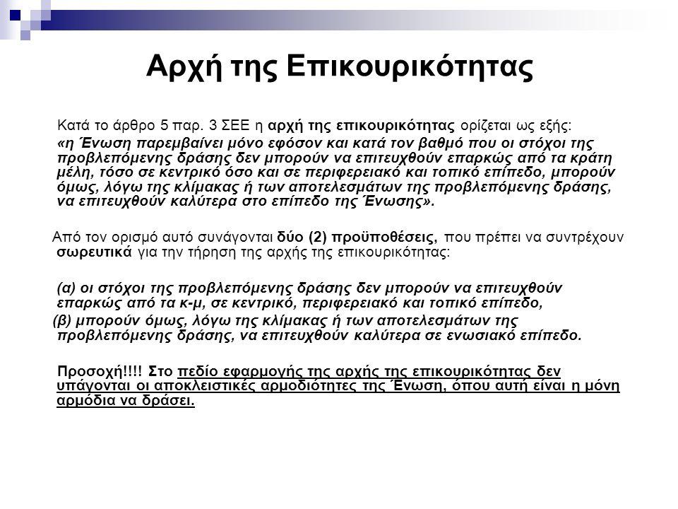 Αρχή της Επικουρικότητας Κατά το άρθρο 5 παρ.