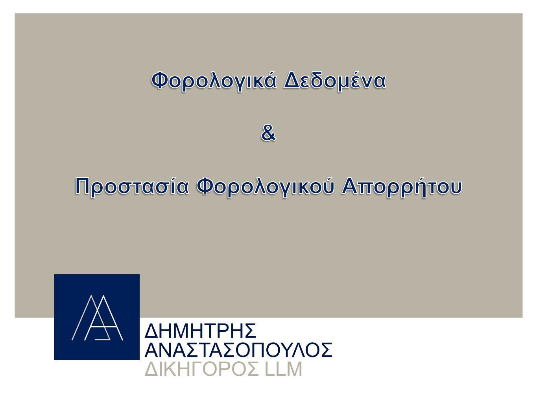 ΔΗΜΗΤΡΗΣ ΑΝΑΣΤΑΣΟΠΟΥΛΟΣ ΔΙΚΗΓΟΡΟΣ LLM