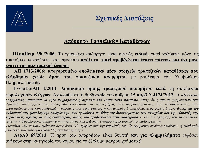 Σχετικές Διατάξεις Απόρρητο Τραπεζικών Καταθέσεων ΠλημΠειρ 390/2006: Το τραπεζικό απόρρητο είναι αφενός ειδικό, γιατί καλύπτει μόνο τις τραπεζικές κατ