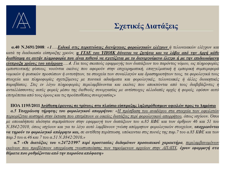Σχετικές Διατάξεις α.40 Ν.3691/2008: «1…..Ειδικά στις περιπτώσεις διενέργειας φορολογικών ελέγχων ή τελωνειακών ελέγχων και κατά τη διαδικασία είσπραξ