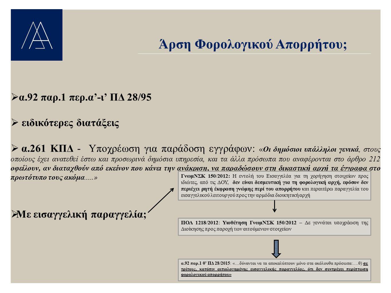 Άρση Φορολογικού Απορρήτου;  α.92 παρ.1 περ.α'-ι' ΠΔ 28/95  ειδικότερες διατάξεις  α.261 ΚΠΔ - Υποχρέωση για παράδοση εγγράφων: «Οι δημόσιοι υπάλλη