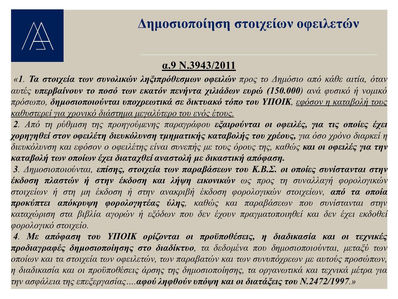 Δημοσιοποίηση στοιχείων οφειλετών α.9 Ν.3943/2011 «1. Τα στοιχεία των συνολικών ληξιπρόθεσμων οφειλών προς το Δημόσιο από κάθε αιτία, όταν αυτές υπερβ