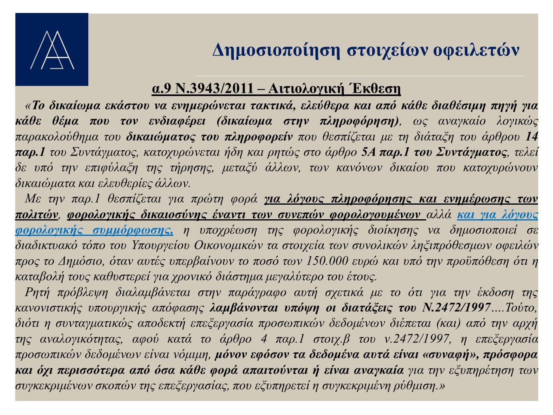 Δημοσιοποίηση στοιχείων οφειλετών α.9 Ν.3943/2011 – Αιτιολογική Έκθεση «Το δικαίωμα εκάστου να ενημερώνεται τακτικά, ελεύθερα και από κάθε διαθέσιμη π