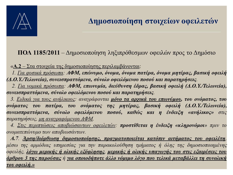 Δημοσιοποίηση στοιχείων οφειλετών ΠΟΛ 1185/2011 – Δημοσιοποίηση ληξιπρόθεσμων οφειλών προς το Δημόσιο «Α.2 – Στα στοιχεία της δημοσιοποίησης περιλαμβά