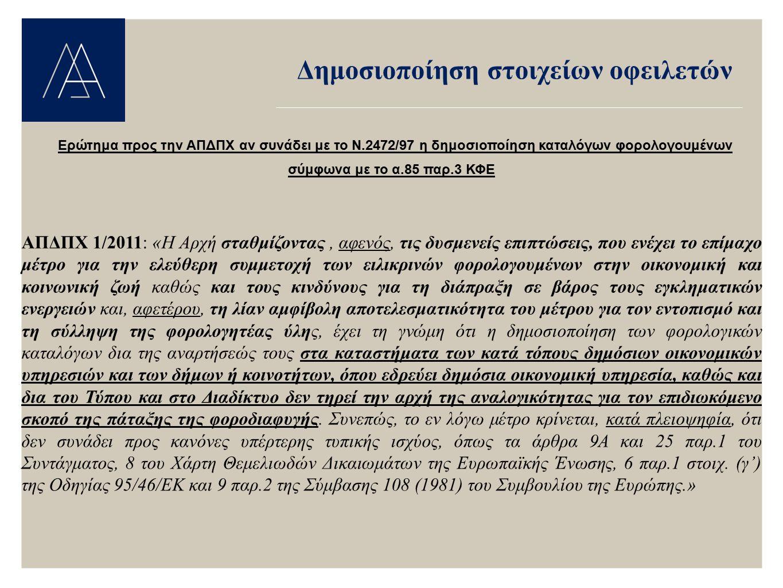 Δημοσιοποίηση στοιχείων οφειλετών Ερώτημα προς την ΑΠΔΠΧ αν συνάδει με το Ν.2472/97 η δημοσιοποίηση καταλόγων φορολογουμένων σύμφωνα με το α.85 παρ.3