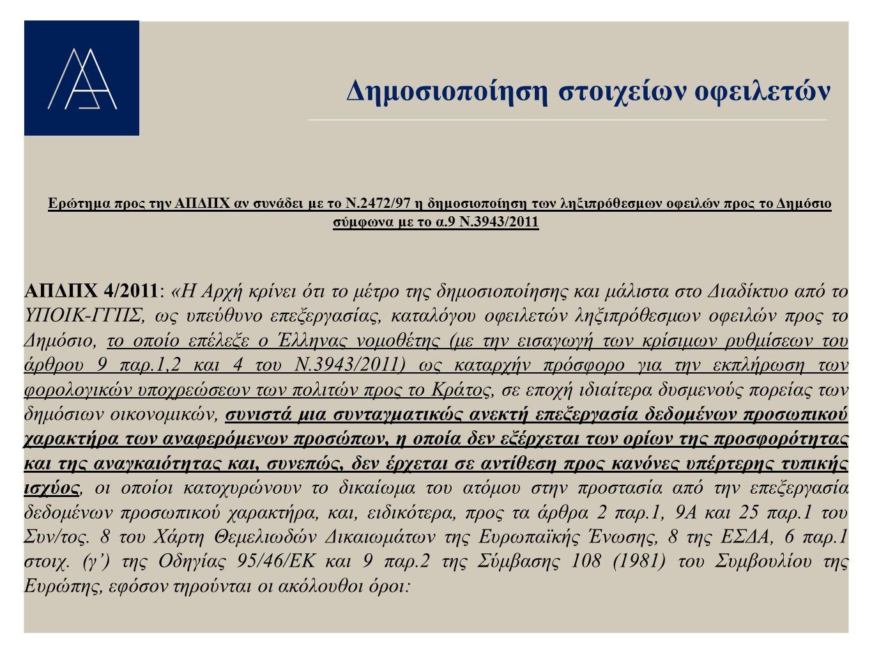Δημοσιοποίηση στοιχείων οφειλετών Ερώτημα προς την ΑΠΔΠΧ αν συνάδει με το Ν.2472/97 η δημοσιοποίηση των ληξιπρόθεσμων οφειλών προς το Δημόσιο σύμφωνα