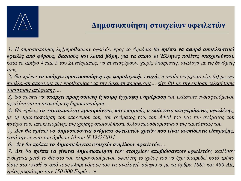 Δημοσιοποίηση στοιχείων οφειλετών 1) Η δημοσιοποίηση ληξιπρόθεσμων οφειλών προς το Δημόσιο θα πρέπει να αφορά αποκλειστικά οφειλές από φόρους, δασμούς