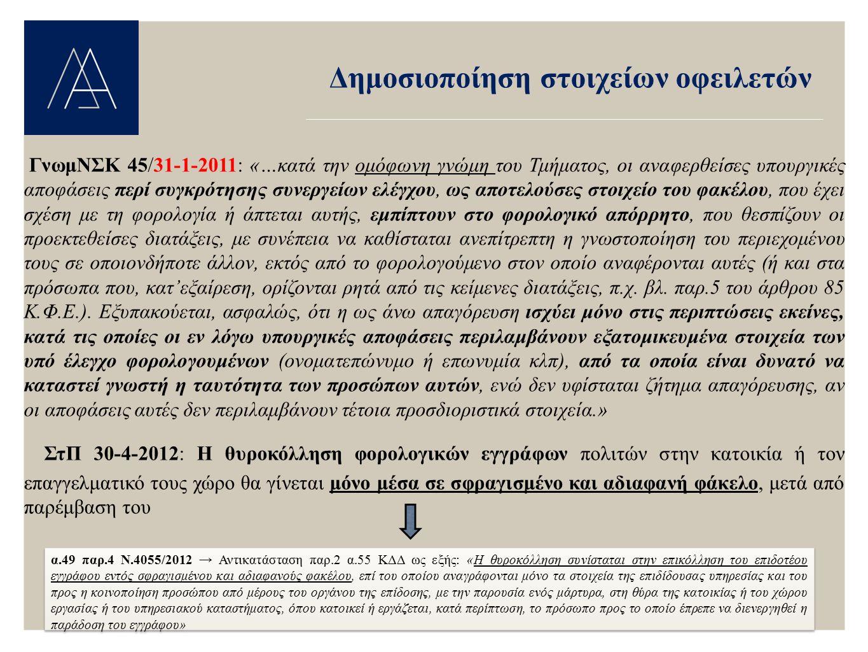 Δημοσιοποίηση στοιχείων οφειλετών ΓνωμΝΣΚ 45/31-1-2011: «…κατά την ομόφωνη γνώμη του Τμήματος, οι αναφερθείσες υπουργικές αποφάσεις περί συγκρότησης σ