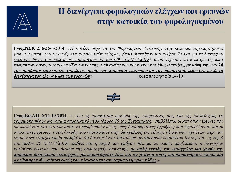 Η διενέργεια φορολογικών ελέγχων και ερευνών στην κατοικία του φορολογουμένου ΓνωμΝΣΚ 256/26-6-2014: «Η είσοδος οργάνων της φο ΓνωμΝΣΚ 256/26-6-2014: