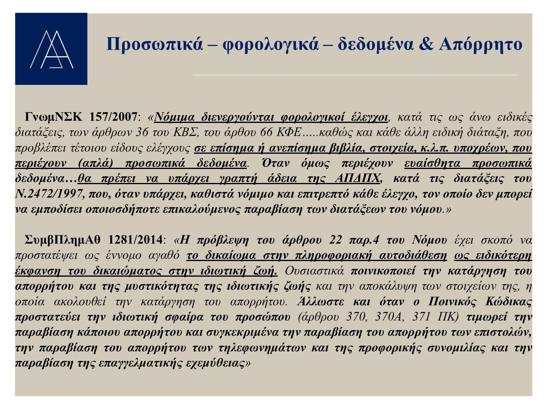 Προσωπικά – φορολογικά – δεδομένα & Απόρρητο ΓνωμΝΣΚ 157/2007: «Νόμιμα διενεργούνται φορολογικοί έλεγχοι, κατά τις ως άνω ειδικές διατάξεις, των άρθρω