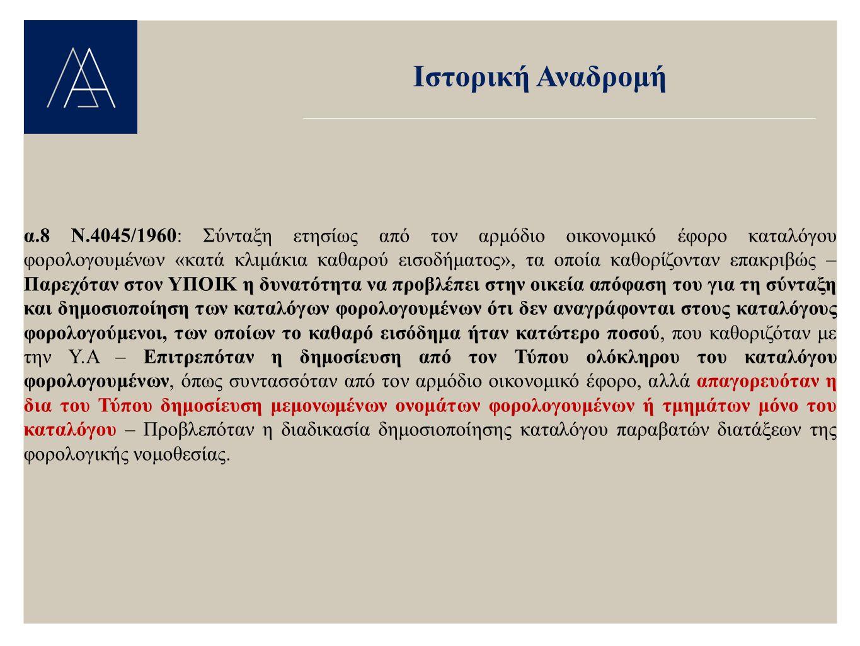 Σχετικές Διατάξεις α.40 Ν.3691/2008: «1…..Ειδικά στις περιπτώσεις διενέργειας φορολογικών ελέγχων ή τελωνειακών ελέγχων και κατά τη διαδικασία είσπραξης χρεών, η ΓΓΔΕ του ΥΠΟΙΚ δύναται να ζητήσει και να λάβει από την Αρχή κάθε διαθέσιμη σε αυτήν πληροφορία που είναι πιθανό να σχετίζεται με το διενεργούμενο έλεγχο ή με την επιδιωκόμενη είσπραξη χρέους του υπόχρεου…..4.