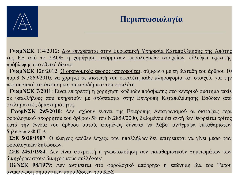 Περιπτωσιολογία ΓνωμΝΣΚ 114/2012: Δεν επιτρέπεται στην Ευρωπαϊκή Υπηρεσία Καταπολέμησης της Απάτης της ΕΕ από το ΣΔΟΕ η χορήγηση απόρρητων φορολογικών