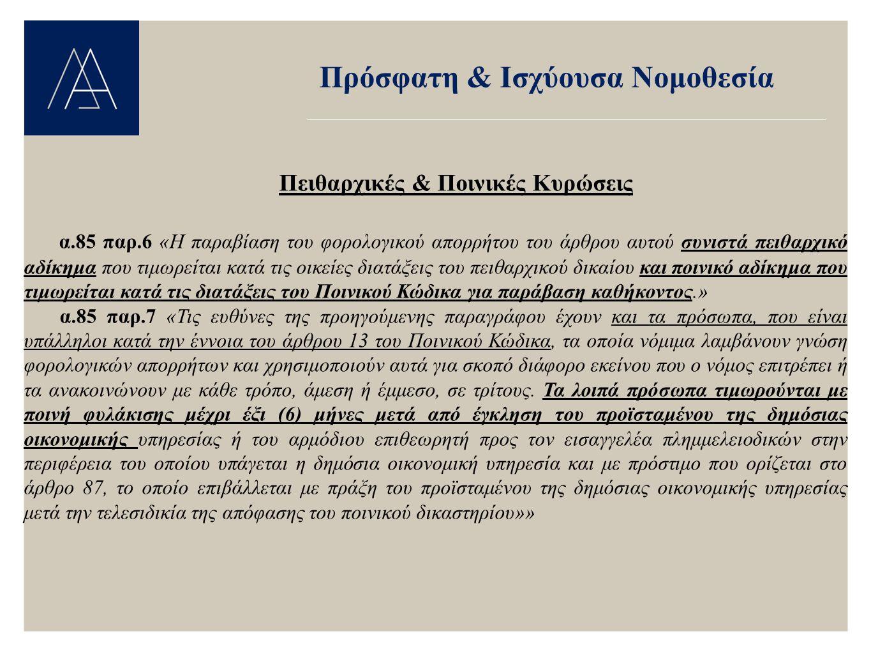 Πρόσφατη & Ισχύουσα Νομοθεσία Πειθαρχικές & Ποινικές Κυρώσεις α.85 παρ.6 «Η παραβίαση του φορολογικού απορρήτου του άρθρου αυτού συνιστά πειθαρχικό αδ
