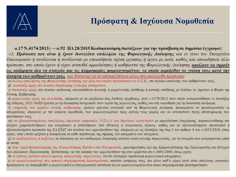 Πρόσφατη & Ισχύουσα Νομοθεσία α.15 παρ.1 Ν.4174/2013: «Κατόπιν έγγραφου ή ηλεκτρονικού αιτήματος του Γενικού Γραμματέα, οι κρατικές υπηρεσίες και κάθε φορέας της Γενικής Κυβέρνησης, συμπεριλαμβανομένων των δικαστικών και εισαγγελικών αρχών και όλων των δημόσιων οργανισμών, φορέων και εταιρειών, όπου συμμετέχει ή έχει την εποπτεία το Κράτος, καθώς και των ανεξάρτητων αρχών, υποχρεούνται να παρέχουν στη Φορολογική Διοίκηση κάθε διαθέσιμη πληροφορία και να επιδεικνύουν, χωρίς τη μεταφορά τους εκτός των εγκαταστάσεων, όλα τα πρωτότυπά έγγραφα, μητρώα και στοιχεία που έχουν στην κατοχή τους.