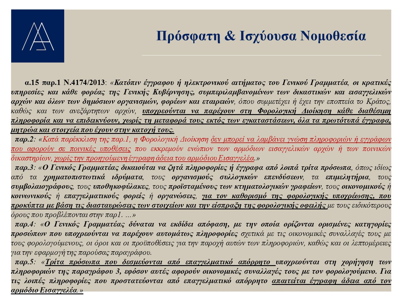 Πρόσφατη & Ισχύουσα Νομοθεσία α.15 παρ.1 Ν.4174/2013: «Κατόπιν έγγραφου ή ηλεκτρονικού αιτήματος του Γενικού Γραμματέα, οι κρατικές υπηρεσίες και κάθε