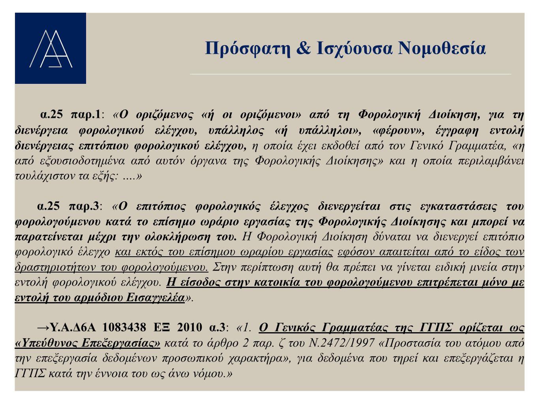 Πρόσφατη & Ισχύουσα Νομοθεσία α.25 παρ.1: «Ο οριζόμενος «ή οι οριζόμενοι» από τη Φορολογική Διοίκηση, για τη διενέργεια φορολογικού ελέγχου, υπάλληλος