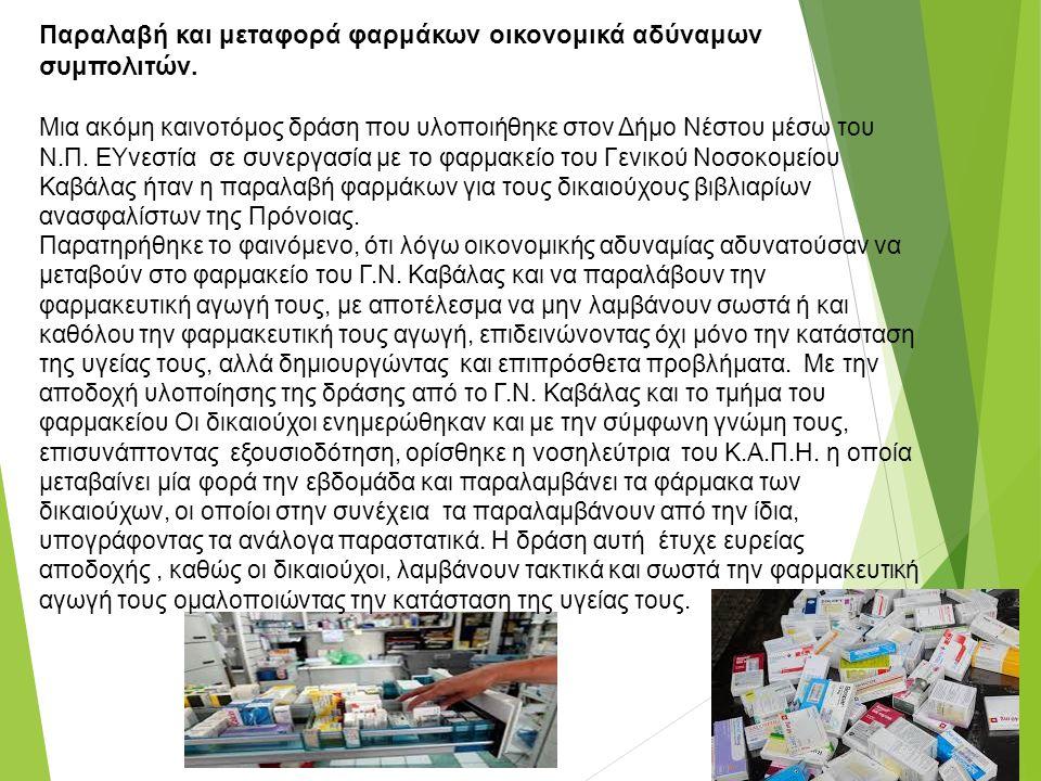 Παραλαβή και μεταφορά φαρμάκων οικονομικά αδύναμων συμπολιτών.