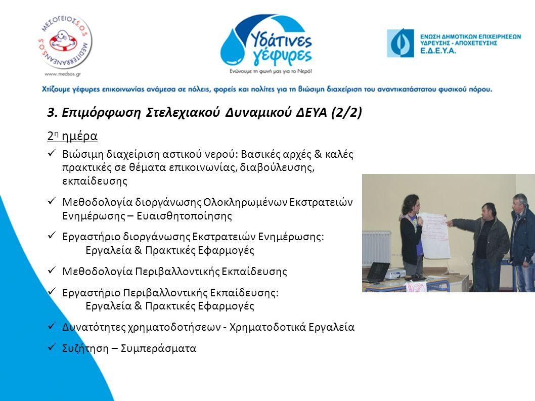 3. Επιμόρφωση Στελεχιακού Δυναμικού ΔΕΥΑ (2/2) 2 η ημέρα Βιώσιμη διαχείριση αστικού νερού: Βασικές αρχές & καλές πρακτικές σε θέματα επικοινωνίας, δια
