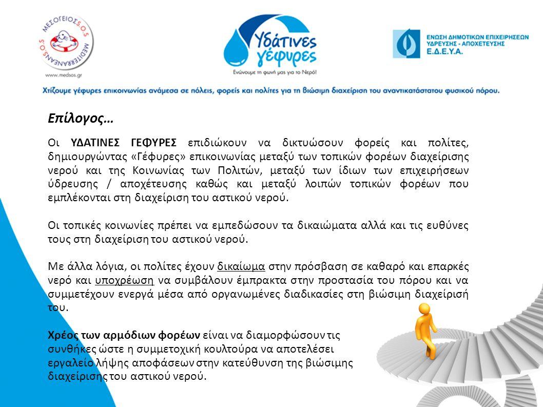 Επίλογος… Οι ΥΔΑΤΙΝΕΣ ΓΕΦΥΡΕΣ επιδιώκουν να δικτυώσουν φορείς και πολίτες, δημιουργώντας «Γέφυρες» επικοινωνίας μεταξύ των τοπικών φορέων διαχείρισης νερού και της Κοινωνίας των Πολιτών, μεταξύ των ίδιων των επιχειρήσεων ύδρευσης / αποχέτευσης καθώς και μεταξύ λοιπών τοπικών φορέων που εμπλέκονται στη διαχείριση του αστικού νερού.