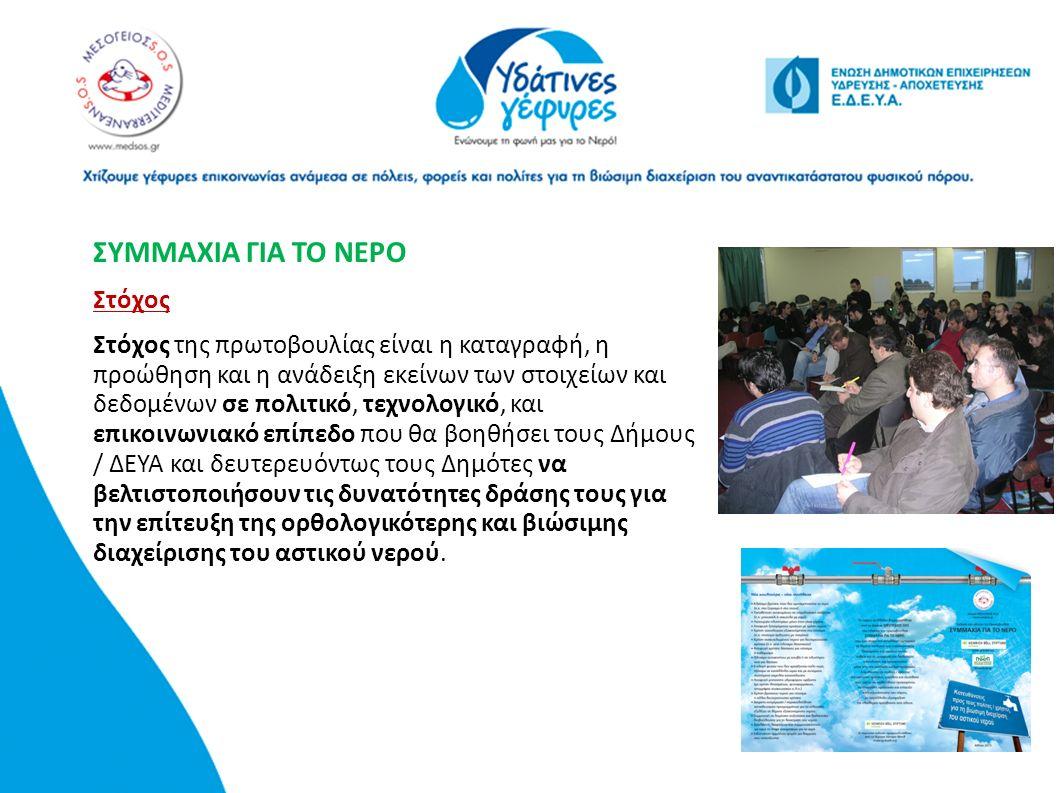 ΣΥΜΜΑΧΙΑ ΓΙΑ ΤΟ ΝΕΡΟ Στόχος Στόχος της πρωτοβουλίας είναι η καταγραφή, η προώθηση και η ανάδειξη εκείνων των στοιχείων και δεδομένων σε πολιτικό, τεχνολογικό, και επικοινωνιακό επίπεδο που θα βοηθήσει τους Δήμους / ΔΕΥΑ και δευτερευόντως τους Δημότες να βελτιστοποιήσουν τις δυνατότητες δράσης τους για την επίτευξη της ορθολογικότερης και βιώσιμης διαχείρισης του αστικού νερού.