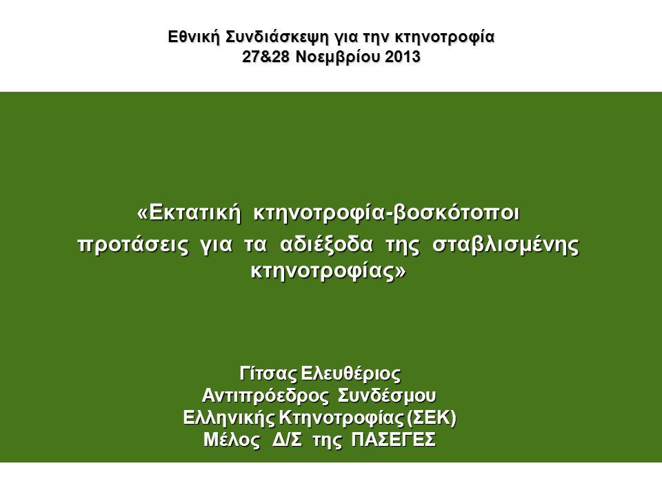 Τα τρία κυρίαρχα προβλήματα της ελληνικής κτηνοτροφίας Το ζήτημα των βοσκοτόπων μεγάλη άνοδο των ζωοτροφών Οι ελληνοποιήσεις Απασχολούν σήμερα περίπου 120.000 οικογένειες.