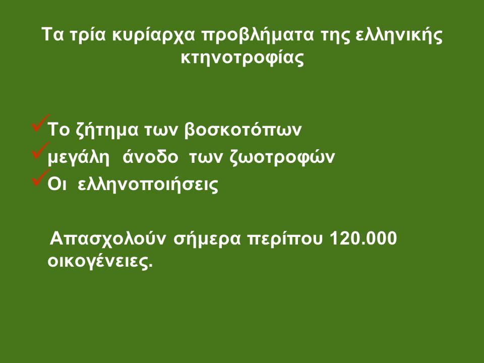 Bοσκότοποι Φυσικός πόρος της χώρας που ανέρχεται σε 52 εκατομμύρια στρέμματα ή το 40% της συνολικής επιφάνειας της Ελλάδας.