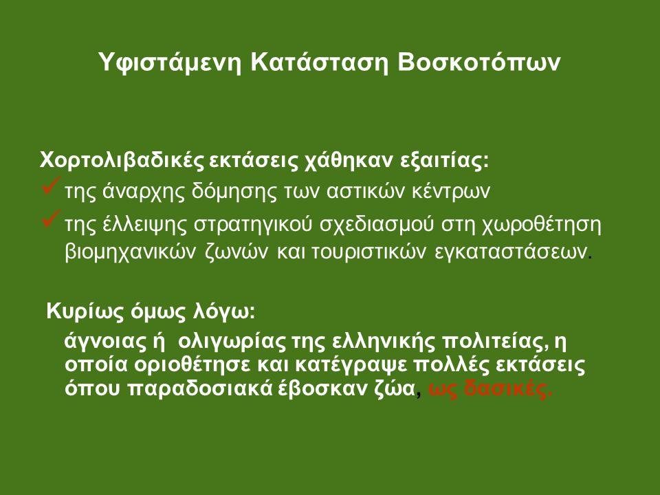 Βοσκήσιμες εκτάσεις σύμφωνα με τη νέα ΚΑΠ Η ελληνική πολιτεία θα πρέπει να ξεκαθαρίσει επακριβώς τη χρήση αυτών των εκτάσεων, προσδιορίζοντας τους βοσκότοπους λαμβάνοντας υπόψη Όρους και παραμέτρους που διαφοροποιούν τις βοσκήσιμες εκτάσεις της Ελλάδας από εκείνες τις επίπεδες χορτολιβαδικές της κεντρικής και βόρειας Ευρώπης, διότι θα παίζουν καθοριστικό ρόλο στις επιδοτήσεις