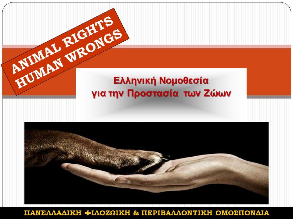 Ελληνική Νομοθεσία για την Προστασία των Ζώων ANIMAL RIGHTS HUMAN WRONGS ΠΑΝΕΛΛΑΔΙΚΗ ΦΙΛΟΖΩΙΚΗ & ΠΕΡΙΒΑΛΛΟΝΤΙΚΗ ΟΜΟΣΠΟΝΔΙΑ