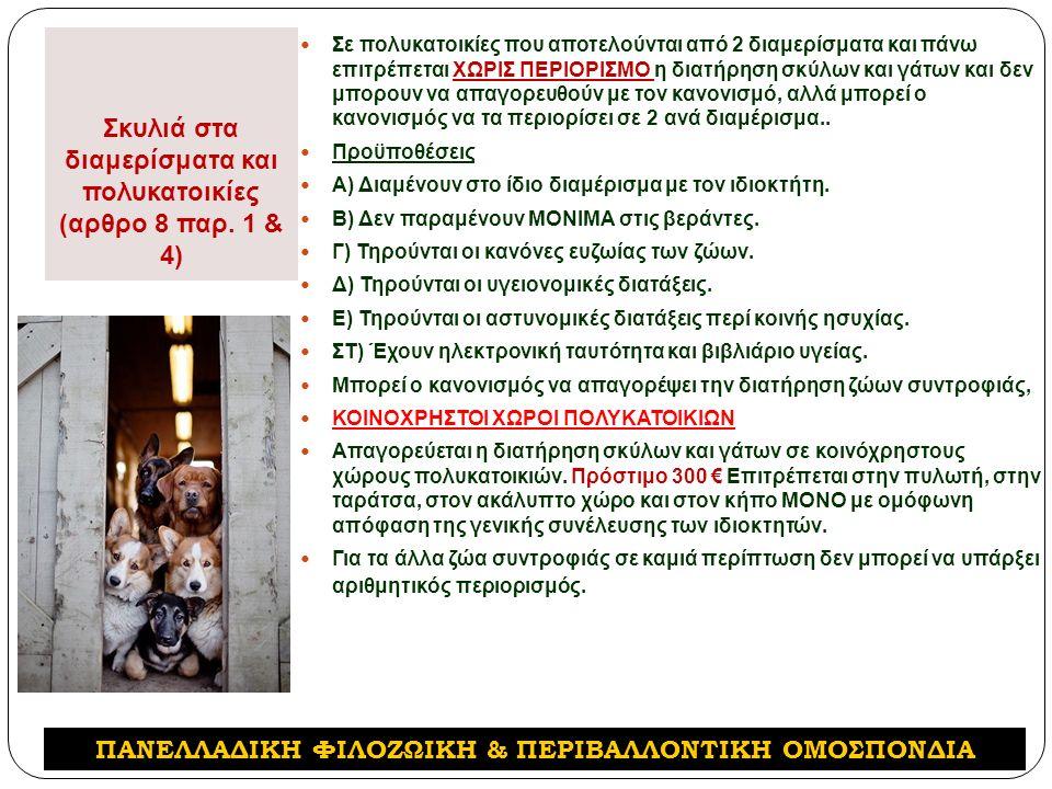 Σκυλιά στα διαμερίσματα και πολυκατοικίες (αρθρο 8 παρ.