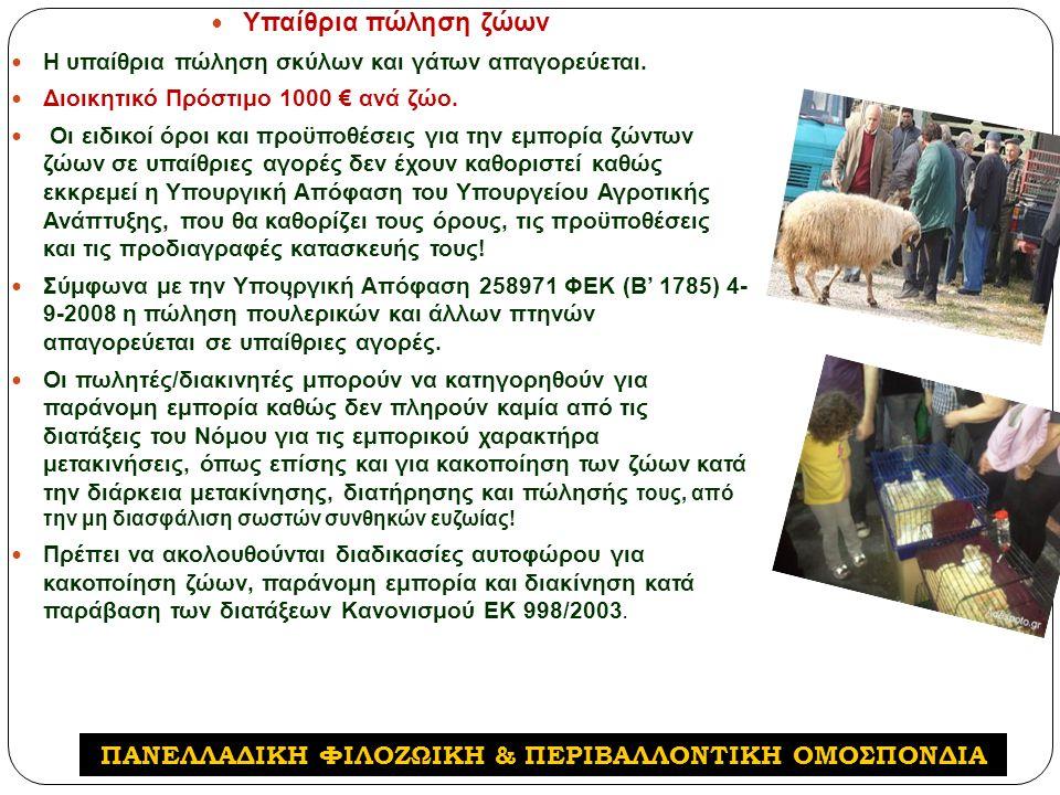 Υπαίθρια πώληση ζώων Η υπαίθρια πώληση σκύλων και γάτων απαγορεύεται.