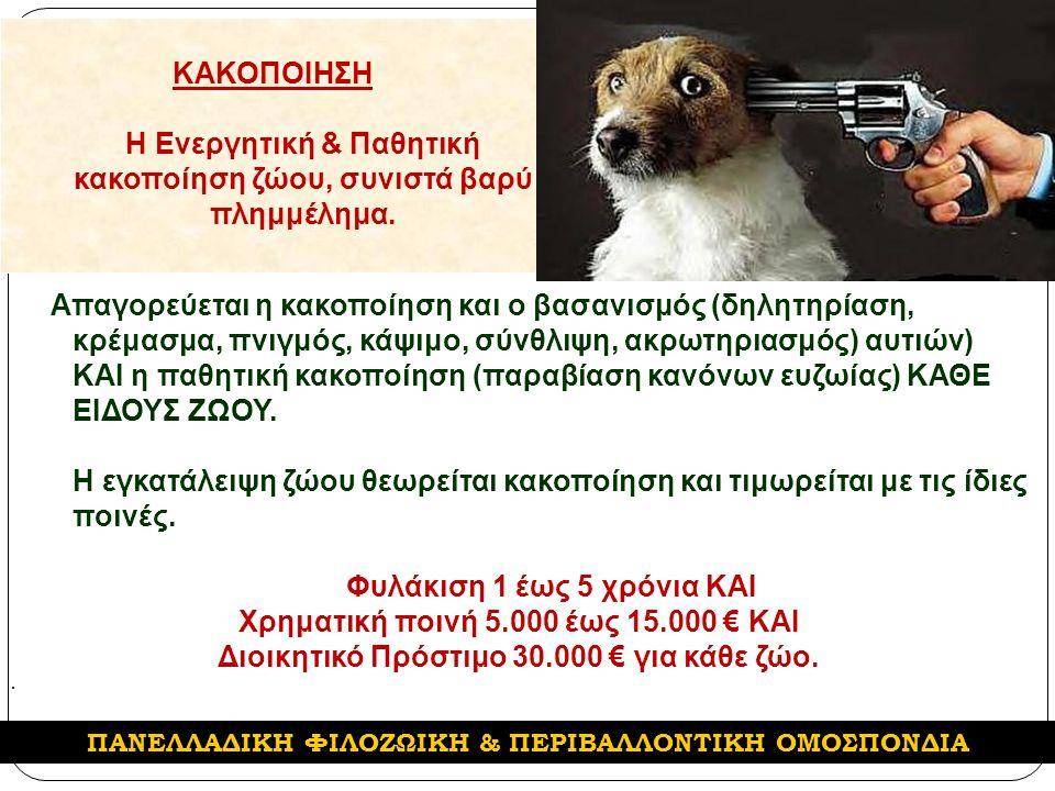 ΚΑΚΟΠΟΙΗΣΗ Η Ενεργητική & Παθητική κακοποίηση ζώου, συνιστά βαρύ πλημμέλημα.