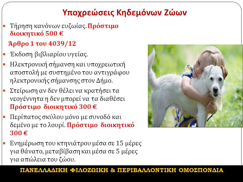 Υποχρεώσεις Κηδεμόνων Ζώων Τήρηση κανόνων ευζωίας.