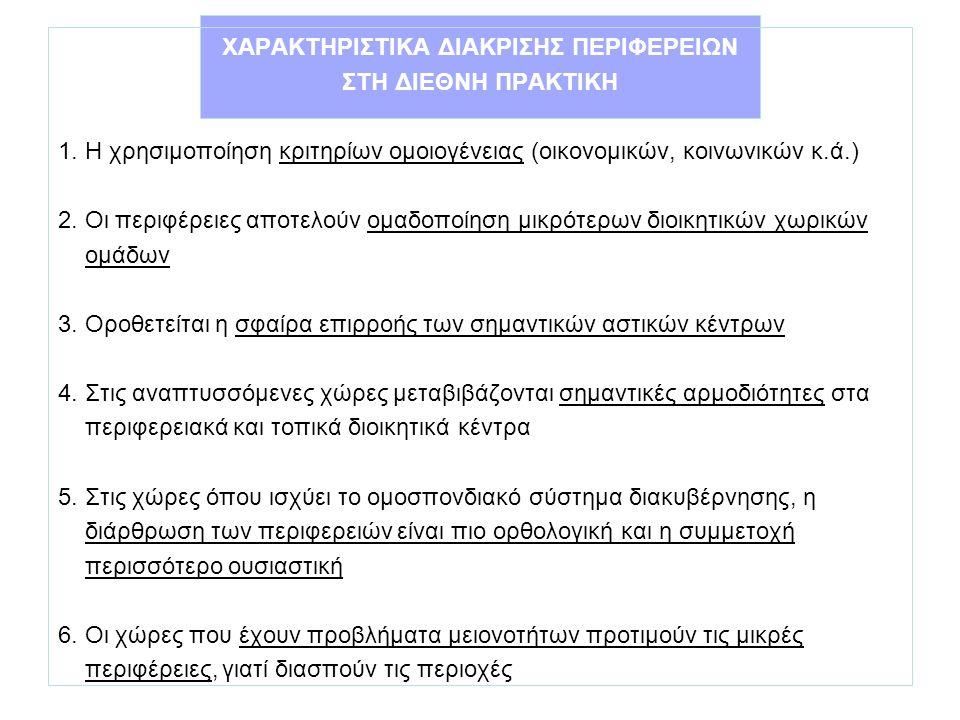 ΝΕΑ ΜΕΣΑ ΤΗΣ ΠΕΡΙΦΕΡΕΙΑΚΗΣ ΠΟΛΙΤΙΚΗΣ Α) Οι Τεχνοπόλειςείναι ένα χωρικό σύνολο, στο οποίο εντάσσονται δραστηριότητες που τείνουν στη μεγιστοποίηση της αποτελεσματικότητας των σχέσεων έρευνας και επιχειρήσεων, με σκοπό την προώθηση της αναπτυξιακής διαδικασίας και μέσο τη νέα «καινοτομική» τεχνολογία Ως μέσα της αναπτυξιακής στρατηγικής, προσελκύουν μη μολύνουσες και μη οχλούσες βιομηχανίες, που χρησιμοποιούν υψηλής εξειδίκευσης προσωπικό και τεχνολογίες αιχμής προσφέρουν το υπόβαθρο πραγμάτωσης δημιουργικών ιδεών και χρηματοδότησης επιχειρηματικών πρωτοβουλιών υψηλού κινδύνου -Έχουν τυπική και λειτουργική σχέση με ένα ή περισσότερα πανεπιστήμια, ερευνητικά κέντρα και άλλα Ιδρύματα Ανώτατης Εκπαίδευσης -Σχεδιάζουν και ενθαρρύνουν την ίδρυση και ανάπτυξη βιομηχανιών βασισμένων στη γνώση -Εξασφαλίζουν διοικητική λειτουργία που μεριμνά ενεργά για τη μεταβίβαση τεχνολογίας και επιχειρηματικών εμπειριών στους εγκατεστημένους φορείς στην έκτασή τους