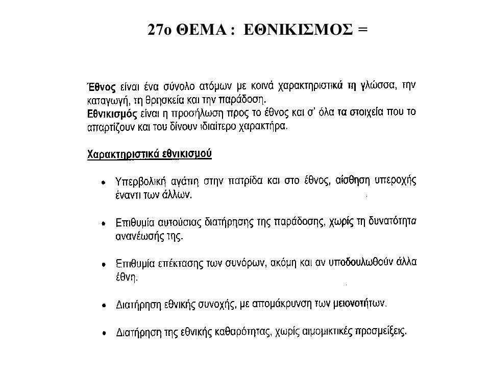 27ο ΘΕΜΑ : ΕΘΝΙΚΙΣΜΟΣ =