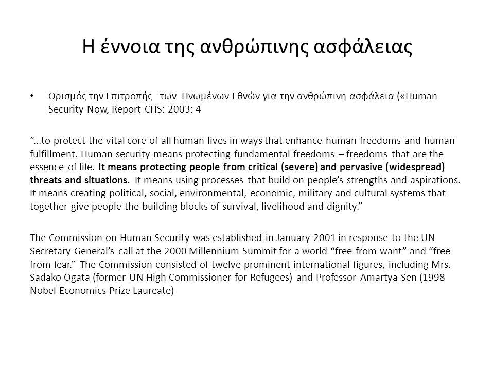 Η έννοια της ανθρώπινης ασφάλειας Ορισμός την Επιτροπής των Ηνωμένων Εθνών για την ανθρώπινη ασφάλεια («Human Security Now, Report CHS: 2003: 4 ...to protect the vital core of all human lives in ways that enhance human freedoms and human fulfillment.
